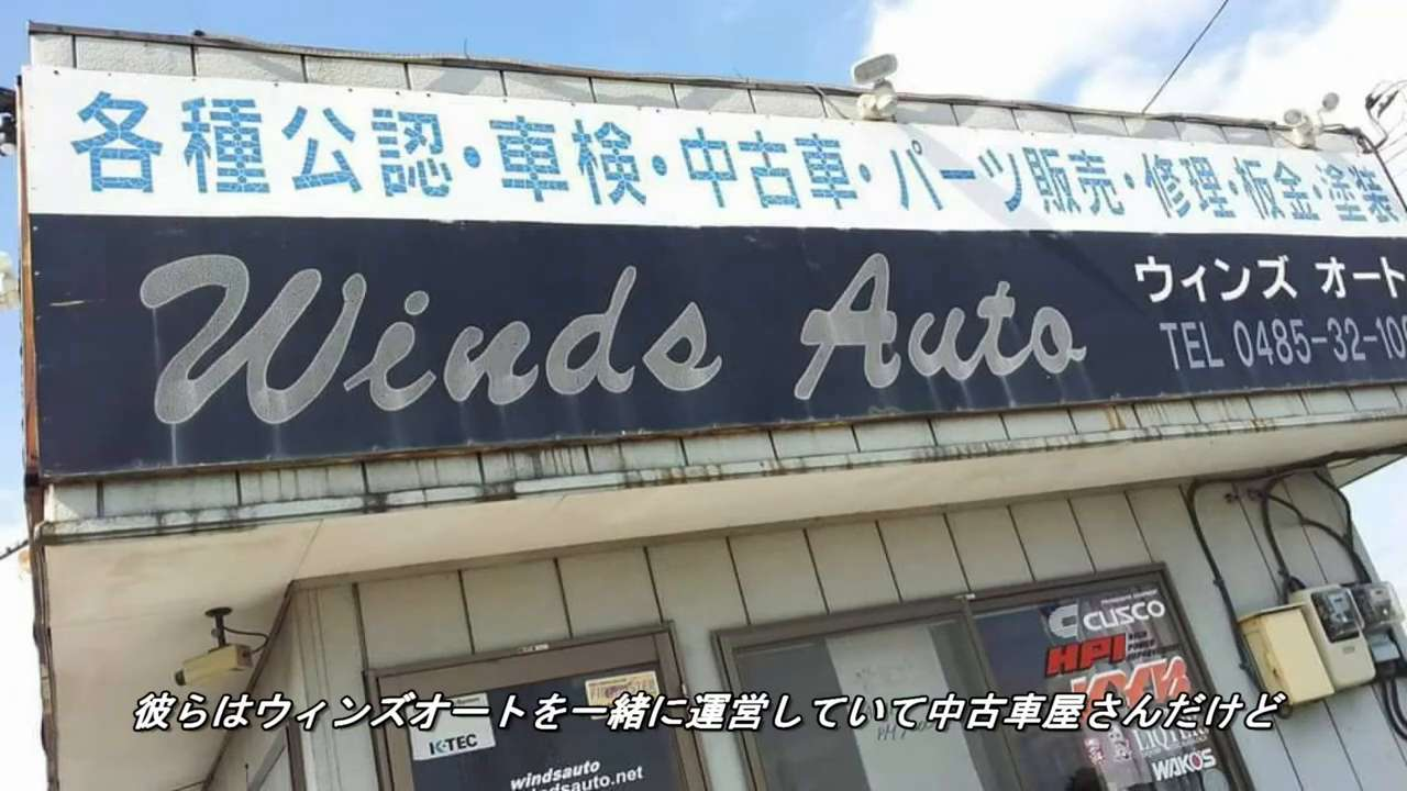 What is Winds Auto?